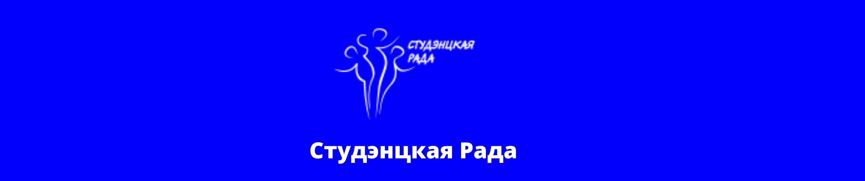 Задзіночанне Беларускіх Студэнтаў-2