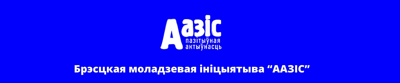Задзіночанне Беларускіх Студэнтаў-4