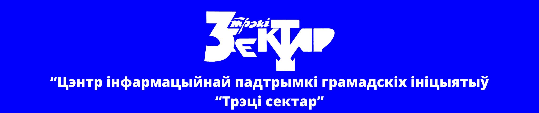 Задзіночанне Беларускіх Студэнтаў-5
