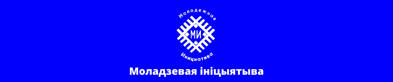 Задзіночанне Беларускіх Студэнтаў-7