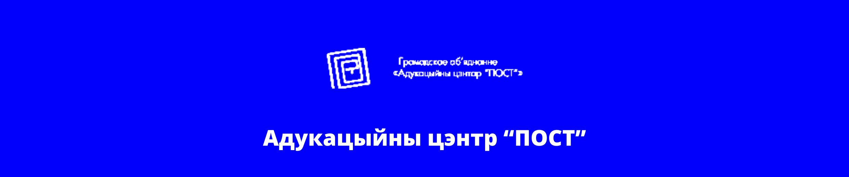 Задзіночанне Беларускіх Студэнтаў-8
