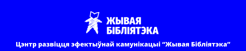 Задзіночанне Беларускіх Студэнтаў-9