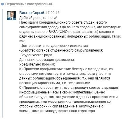 Калектыўны зварот студэнцкіх арганізацый (рус.)