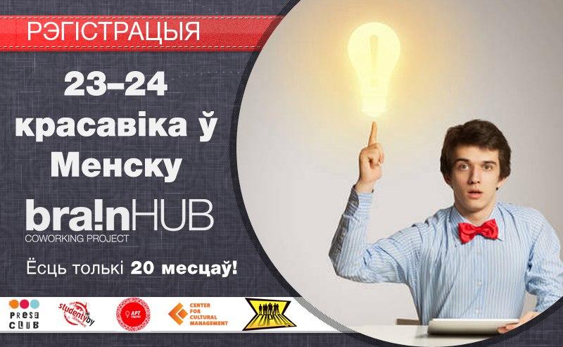 """""""BrainHUB"""" у Мінску"""