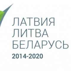 Праграма транспамежнага супрацоўніцтва Латвія-Літва-Беларусь 2014-2020 абвесціла першы конкурс прапаноў