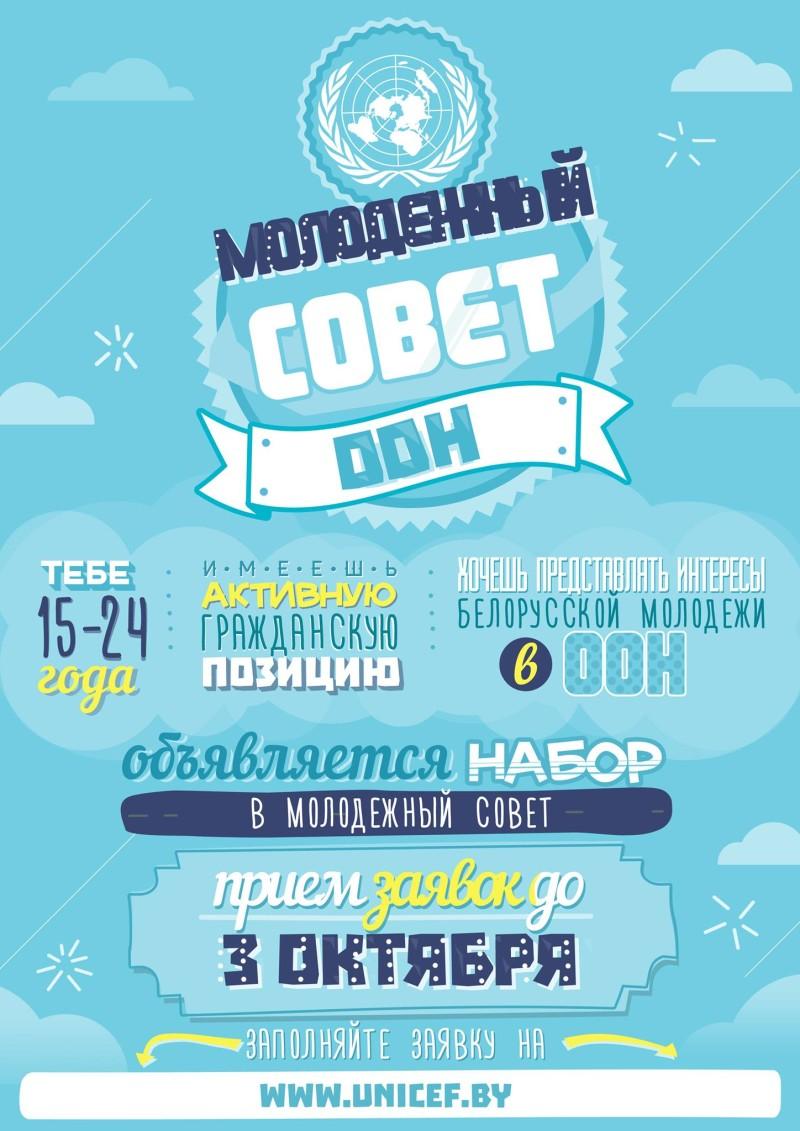 Абвешчаны набор у Моладзевы савет ААН у Беларусі