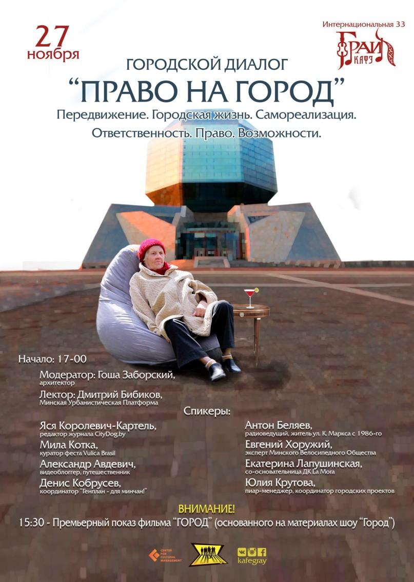 """Гарадская дыскусія-дыялог """"Права на горад"""""""