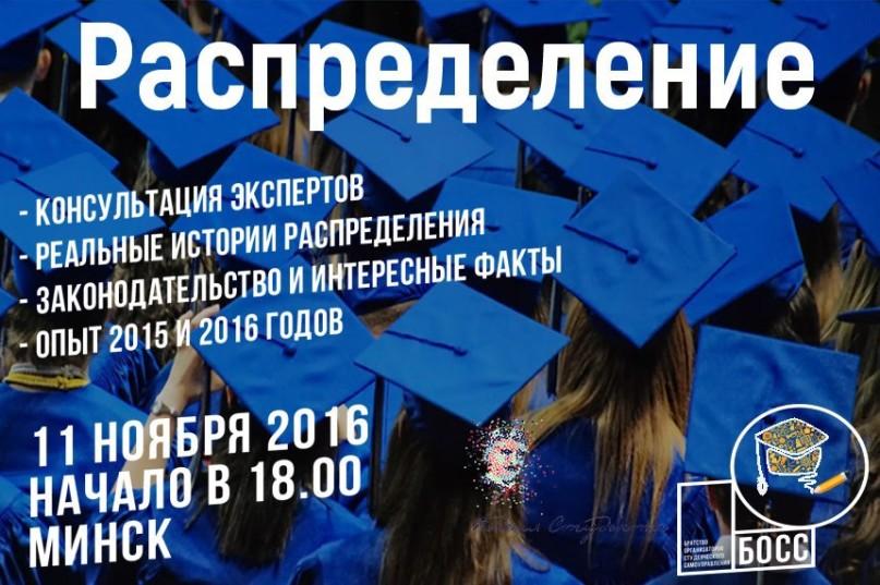 Кансультацыя па размеркаванні ў Мінску