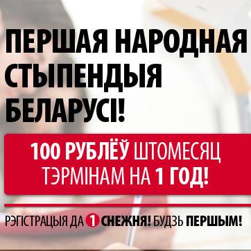 Ідзе прыём заявак на Стыпендыю імя А.Смоліча