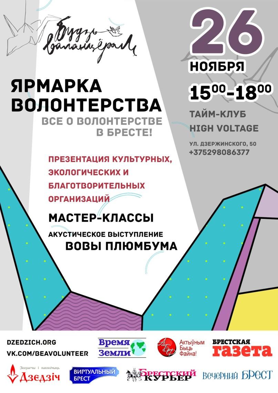 """Кірмаш валанцёрства"" пройдзе 26 лістапада ў Брэсце"
