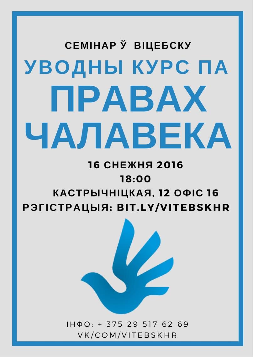 Усё, што вы хацелі ведаць пра Правы Чалавека – семінар ў  Віцебску!