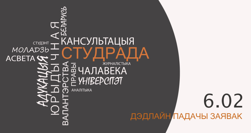"""""""Студэнцкая Рада"""" шукае валантэраў!"""
