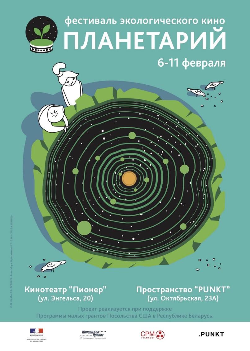 У Мінску пройдзе міжнародны фестываль экалагічнага кіно