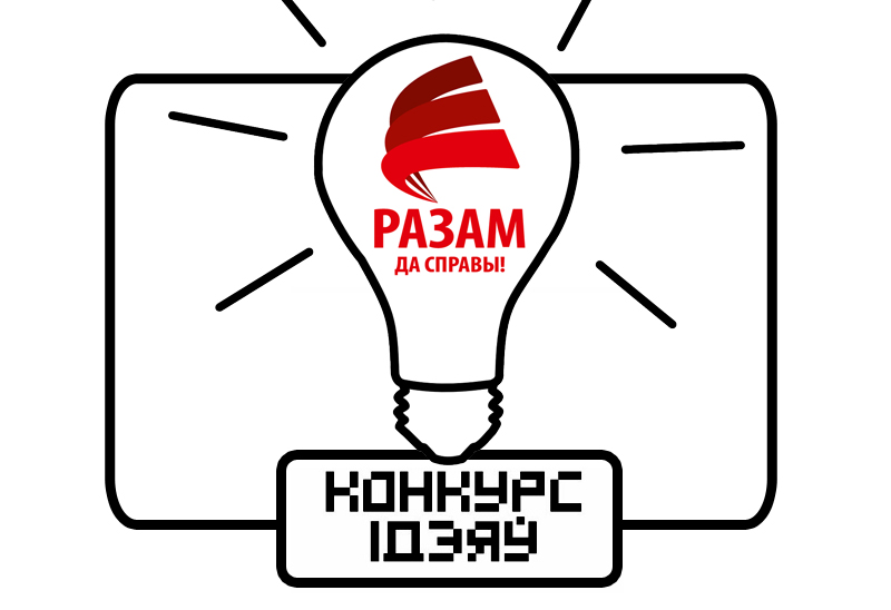"""Абвяшчаецца конкурс ідэй """"Разам да справы"""""""