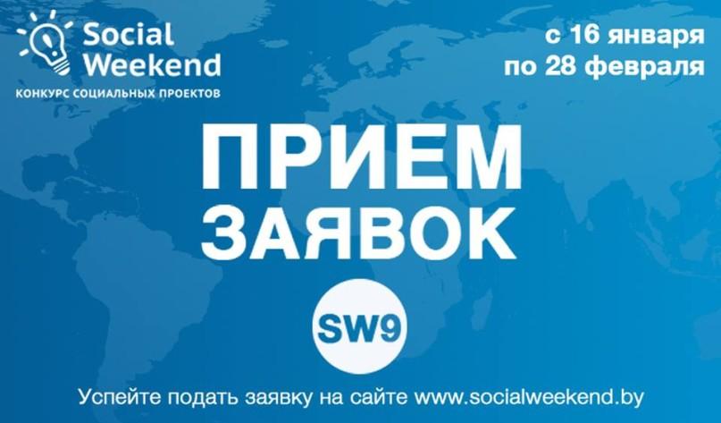 Social Weekend – твой шанец зрабіць свет яшчэ лепшым!