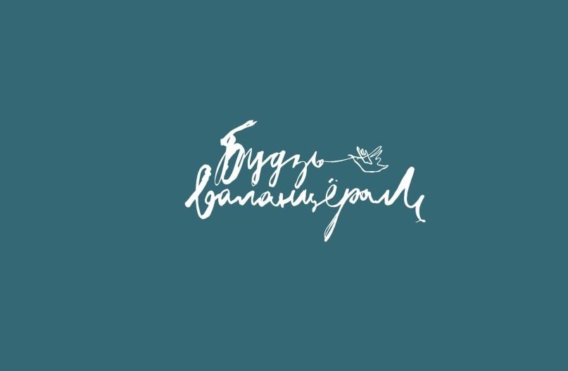 Брэст: Стартуе новы набор на грамадскую гульню «Біржа ідэй»