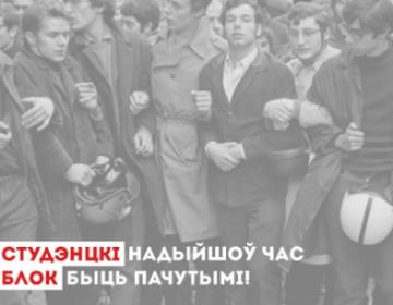 Задзіночанне Беларускіх Студэнтаў выстаўляе патрабаванні