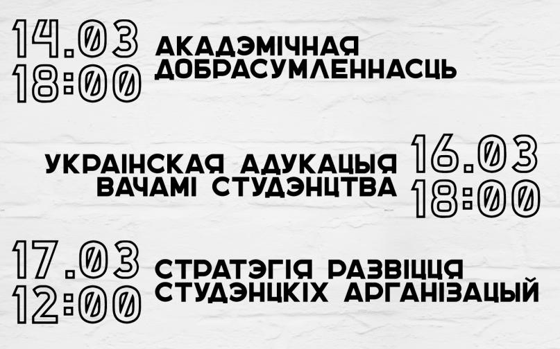 """""""Украінская адукацыя: шукаем адказы!"""""""