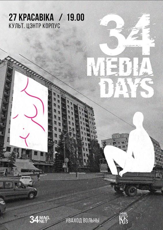 34 Мedia Days: рэпрэзентацыя жанчын у медыя