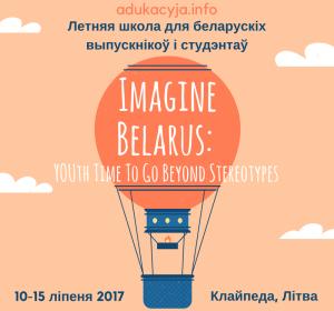 Imagine Belarus: летняя школа Адукацыі 2017!