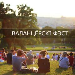 РАДА запрашае беларускія моладзевыя НДА прыняць удзел у Валанцёрскім фэсце