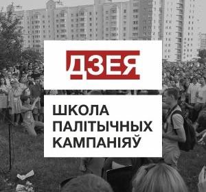 Серыя трэнінгаў для моладзевых актывістаў і актывістак