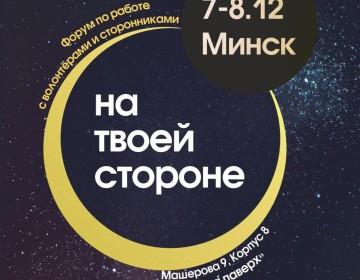 Міжнародны форум па працы з валанцёрамі і валанцёркамі ў Мінску