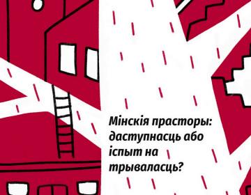 Мінскія прасторы: даступнасць або іспыт на трываласць?