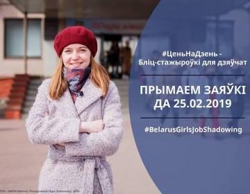 Бліц-стажыроўка для дзяўчат ад ААН у Беларусі