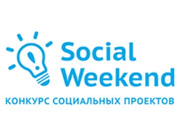 Падайцезаяўку на конкурс сацыяльных праектаў Social Weekend 13!
