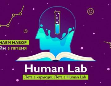Лета з карысцю — лета з Human Lab!