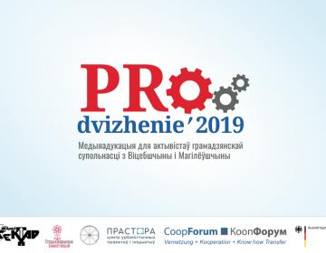 PRodvizhenie-2019