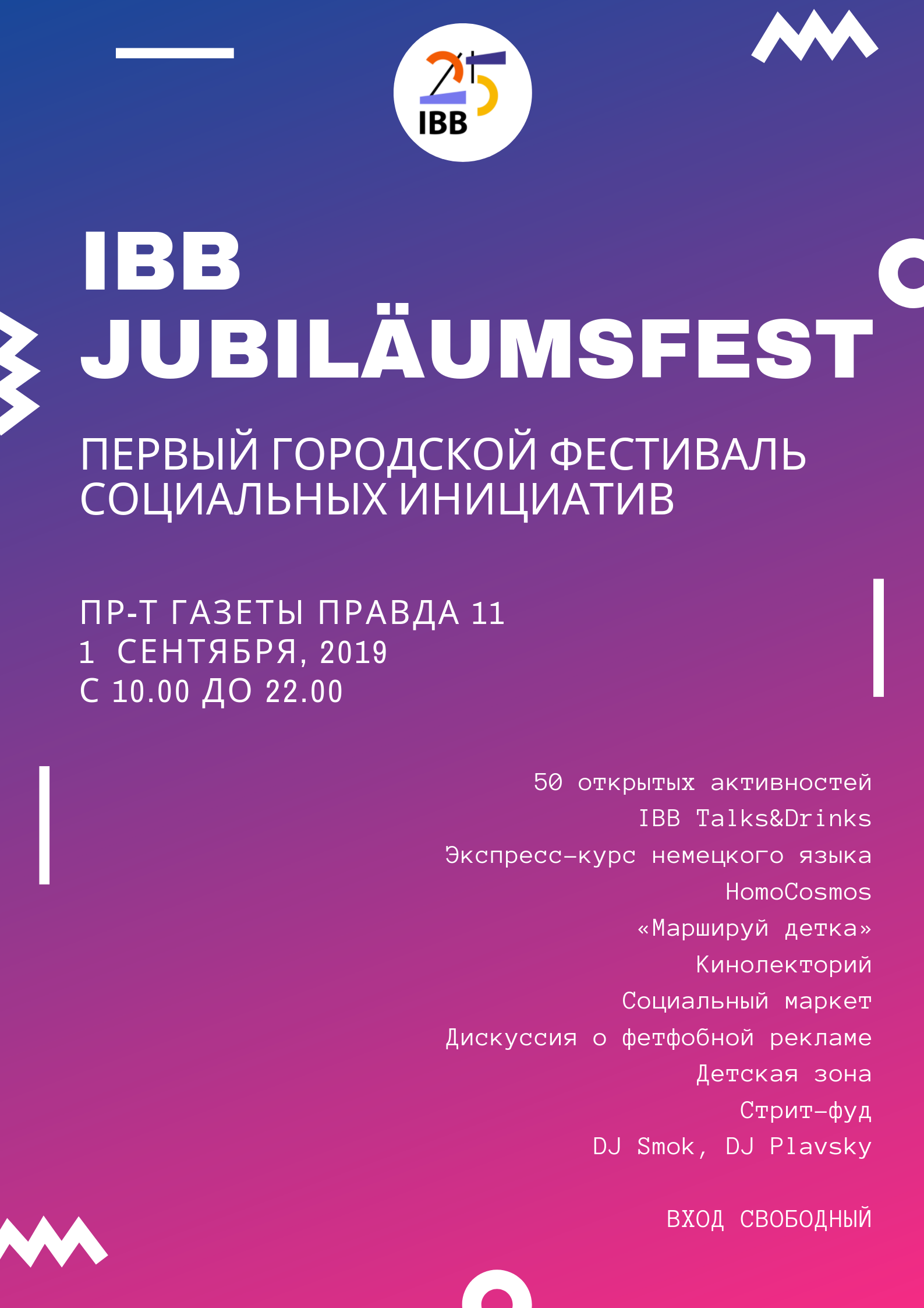 IBB JubilaumsFest, копия, коп?? (1)-1