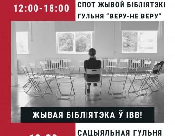 Cацыальная гульня «Іншы погляд» у межах 25-годдзя IBB Мінск