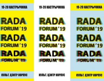 Запрашаем прыняць удзел у «RADA FORUM '19»!