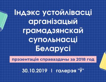Прэзентацыя Індэкса ўстойлівасці арганізацый грамадзянскай супольнасці за 2018 год