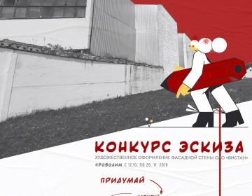 """""""Віцебск для мяне"""" шукае стваральнікаў самага вялікага графіці ў Віцебску!"""