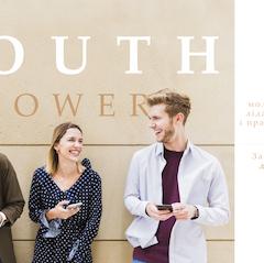 Youth Power – праграма для моладзевых лідараў і лідарак, працаўнікоў і працаўніц з моладдзю з Беларусі