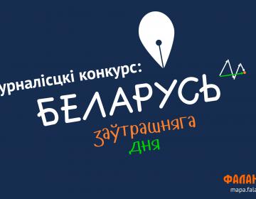 """Журналісцкі конкурс """"Беларусь заўтрашняга дня"""""""