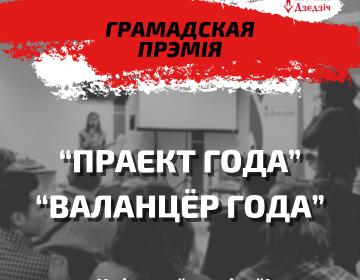 """У Брэсце пачаўся збор заявак на прэмію """"Праект года"""" і """"Валанцёр года"""""""