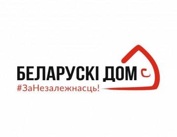 """Адукацыйны візіт """"Польшча і Беларусь: гісторыя і сучаснасць"""""""