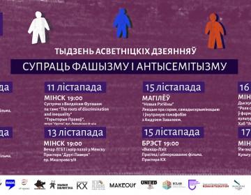Тыдзень асветніцкіх дзеянняў у Беларусі супраць фашызму і антысэмітызму