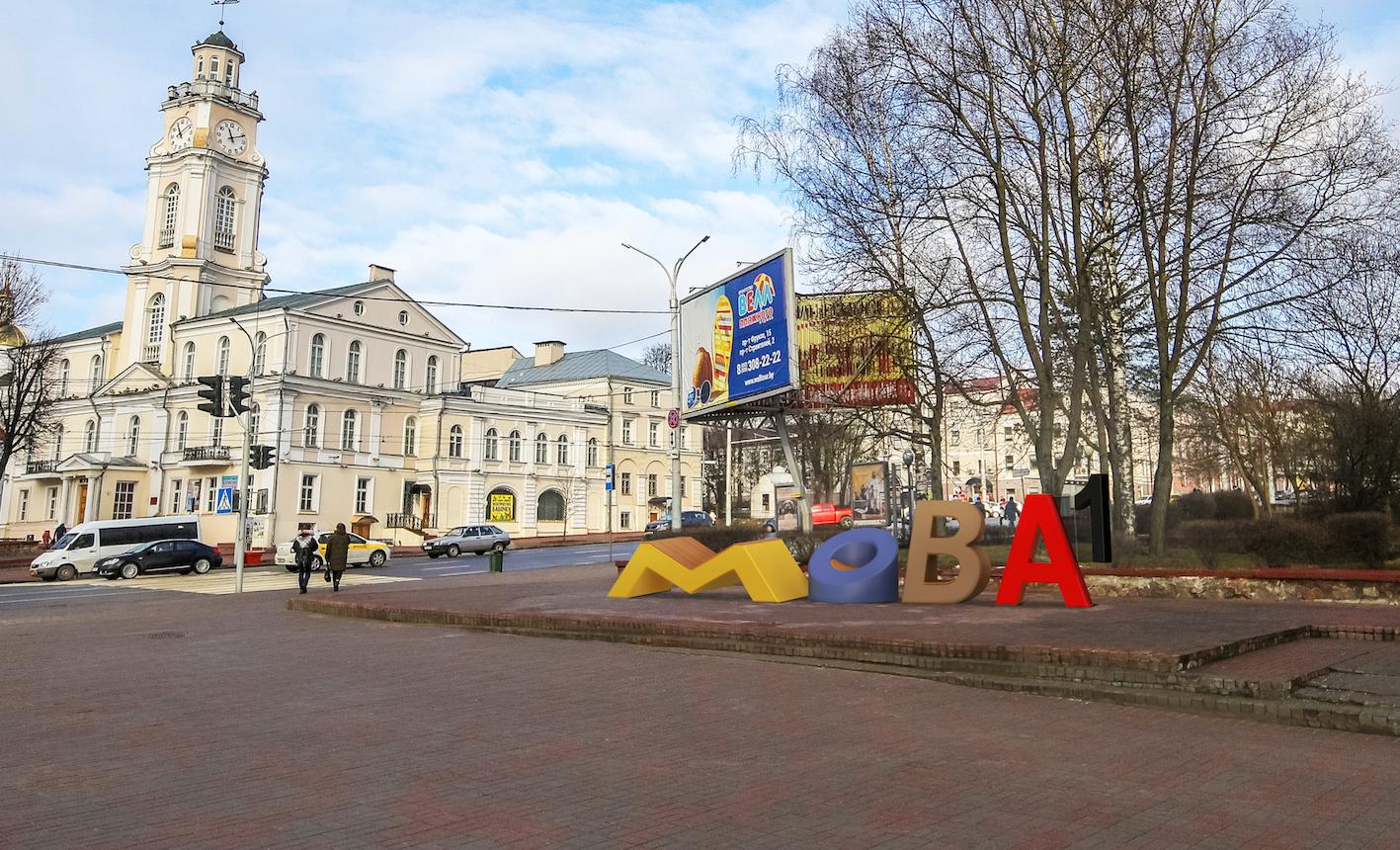 02-A1-219_MOVA_Vitebsk_Sas_v2