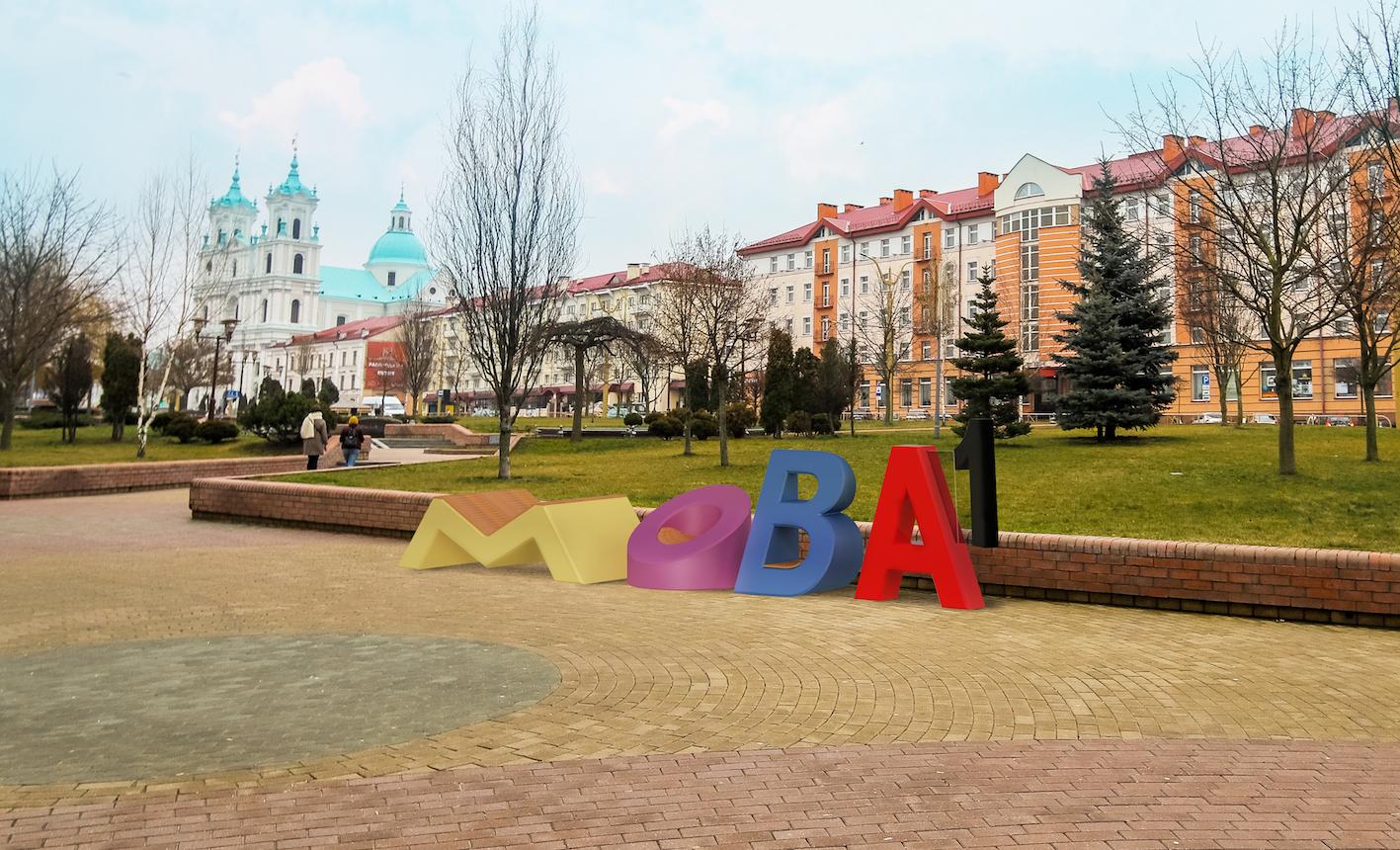 04-A1-219_MOVA_Grodno_Sas_v2