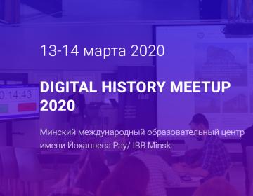 Адкрыта рэгістрацыя на Digital History MEETUP (РУС)