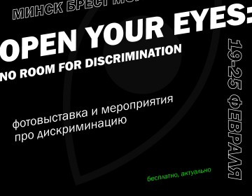 """Open your eyes: no room for discrimination"""