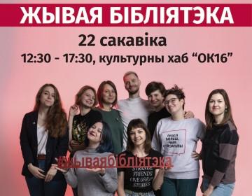 Разбуры стэрэатыпы на Жывой Бібліятэцы 22 сакавіка!