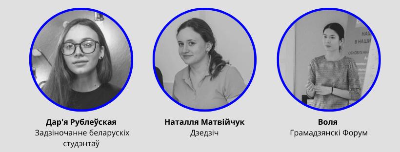 Дар'я Рублеўская, Задзіночанне беларускіх студэнтаў