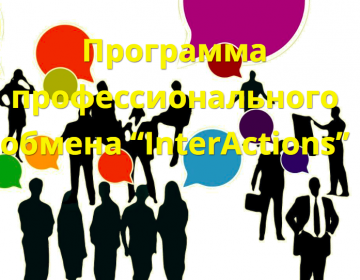 """Праграма прафесійнага абмену """"InterActions"""""""