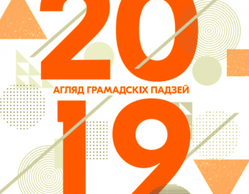 Агляд грамадскіх падзей 2019 года